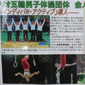 リオ・オリンピック男子体操団体 金メダル|インディバ