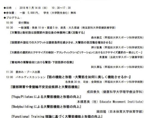 早稲田体幹筋機能研究会で勉強してきました。テーマは【大殿筋】