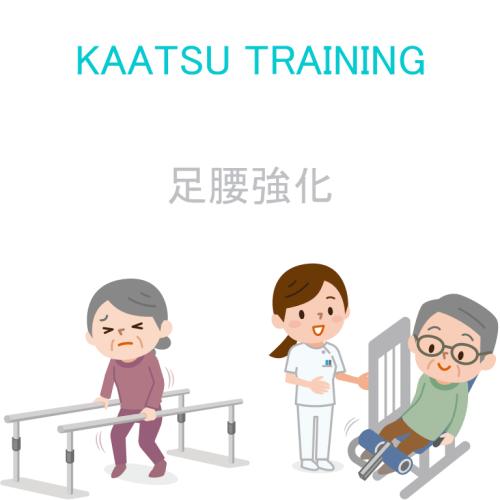 加圧トレーニング|足腰強化