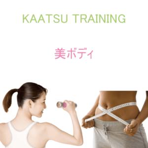 加圧トレーニング|美ボディ